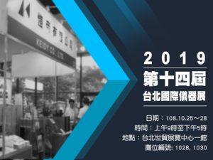 2019台北国际仪器展10/25〜10/28日欢迎莅临参观